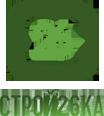 Компания Стройка26